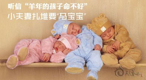 按生肖起名 马宝宝就比羊宝宝好?