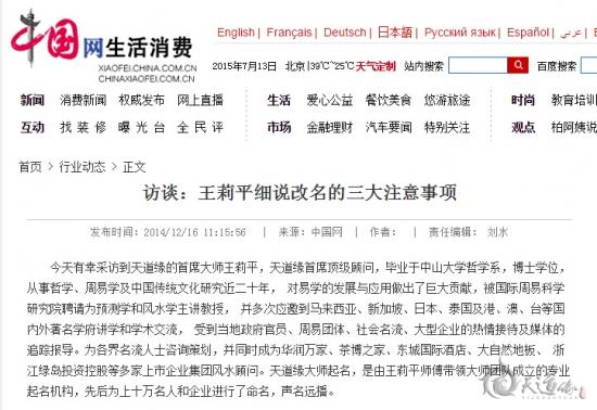 【中国网】访谈:王莉平细说改名的三大注意事项