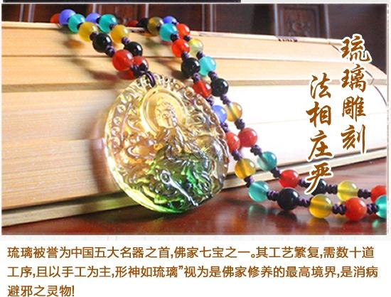 五色玛瑙琉璃项链-普贤菩萨