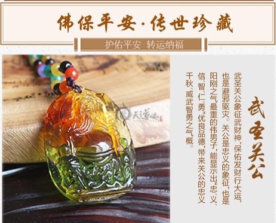 五色玛瑙琉璃项链-武圣关公