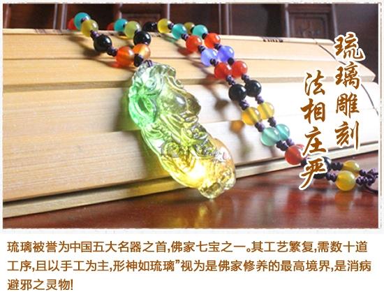 五色玛瑙琉璃项链-招财貔貅