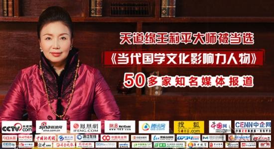 【多媒体】王莉平被当选《当代国学文化影响力人物》