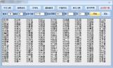 生辰八字起名软件功能的具体介绍