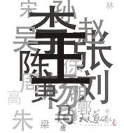天道缘取名网细说百家姓与生肖